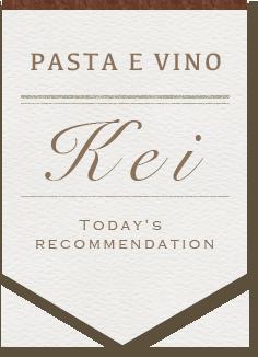 Pasta e Vino Kei Today's recommendation